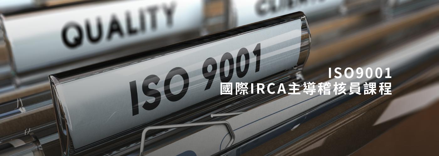 國際IRCA主導稽核員課程